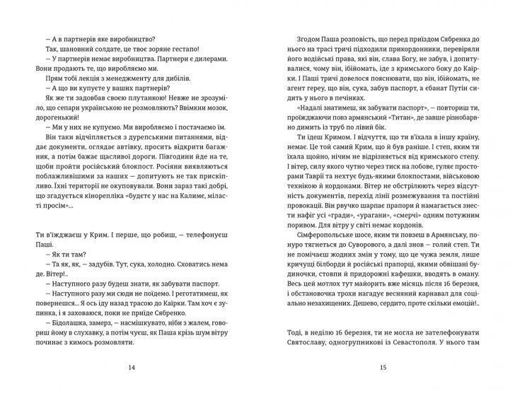 """Купить книгу """"Кримський інжир"""""""