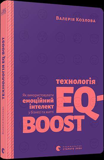 """Купить книгу """"Технологія EQ-BOOST. Як використовувати емоційний інтелект у бізнесі та житті"""""""