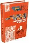 """Купить книгу """"Занимательная геометрия. Между делом и шуткой"""""""