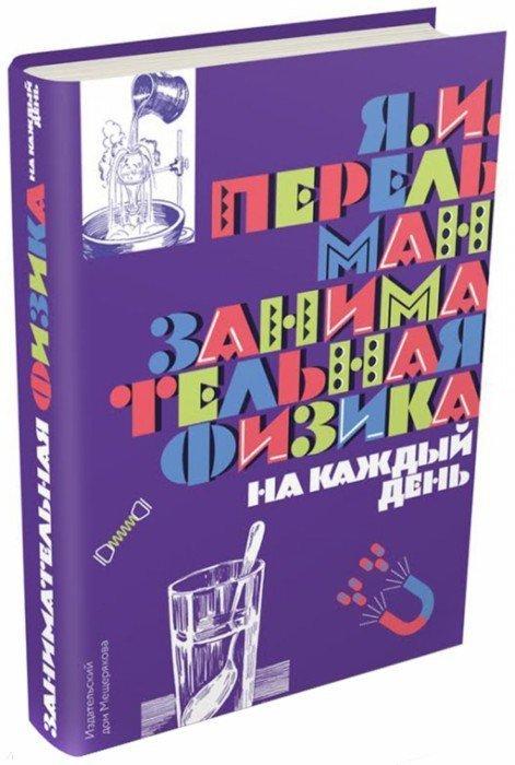 """Купить книгу """"Занимательная физика на каждый день"""""""