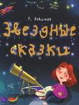 """Купить книгу """"Звездные сказки. Моя первая книжка по астрономии"""""""