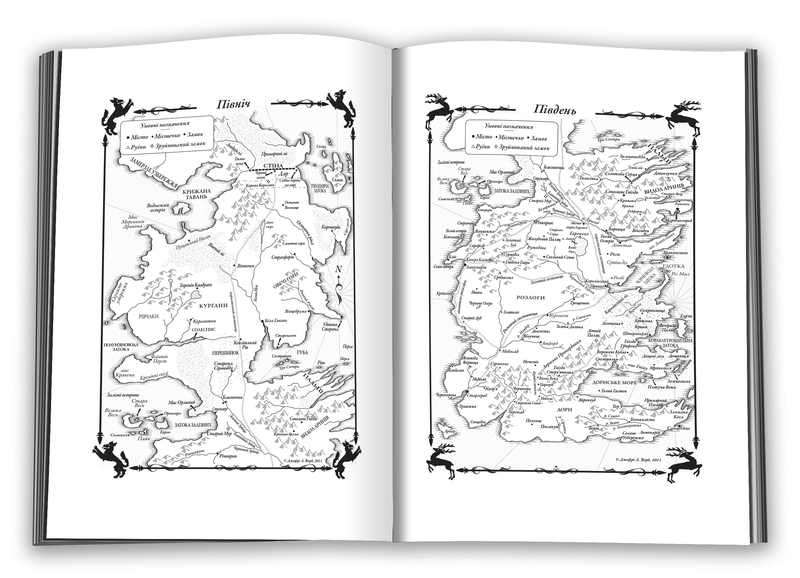 """Купить книгу """"Гра престолів. Книга перша"""""""