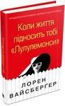 """Купить книгу """"Коли життя підносить тобі «Лулулемонcи»"""""""