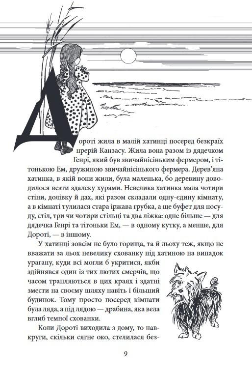 """Купить книгу """"Чарівник країни Оз"""""""