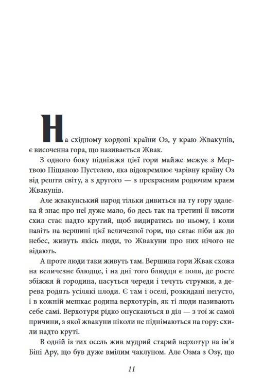"""Купить книгу """"Чари країни Оз"""""""
