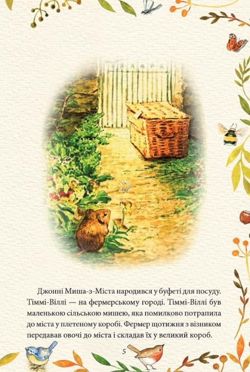 "Купить книгу ""Кравець із Глостера"""
