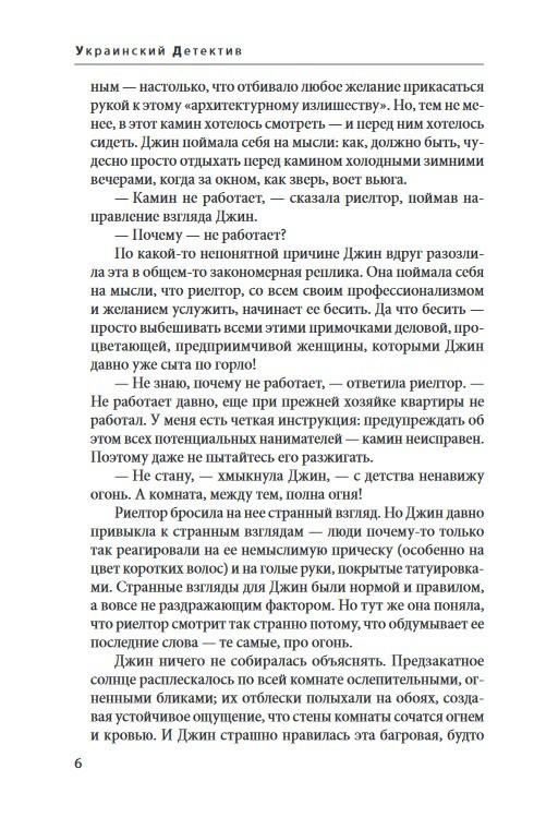 """Купить книгу """"Красная комната"""""""