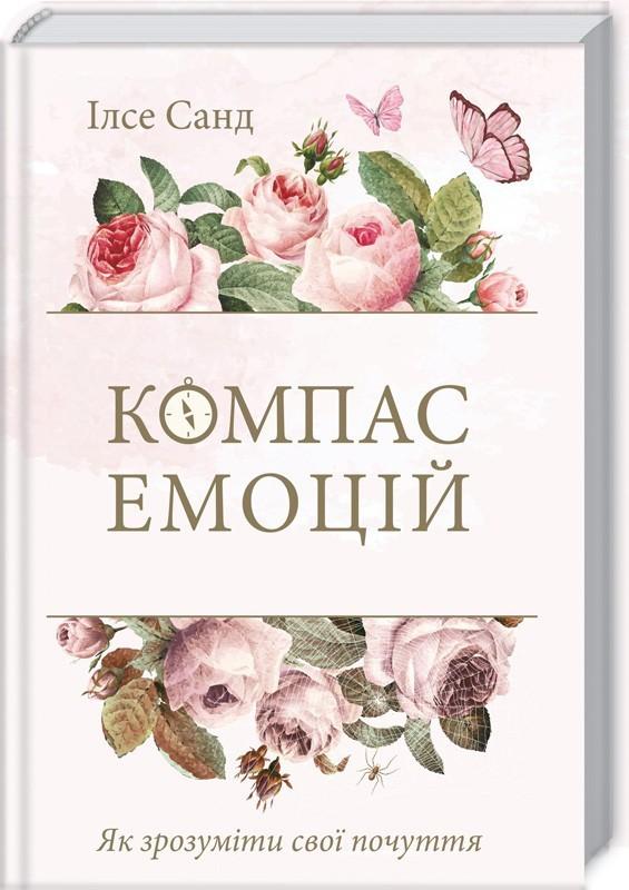 """Купить книгу """"Компас емоцій. Як зрозуміти свої почуття"""""""