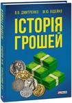 Історія грошей - купить и читать книгу