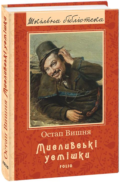 """Купить книгу """"Мисливські усмішки"""""""