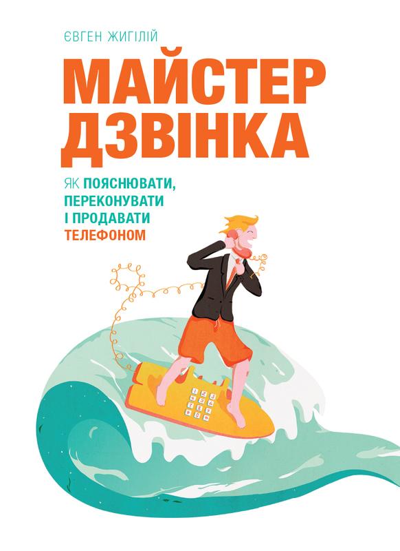 """Купить книгу """"Майстер дзвінка. Як пояснювати, переконувати і продавати телефоном"""""""