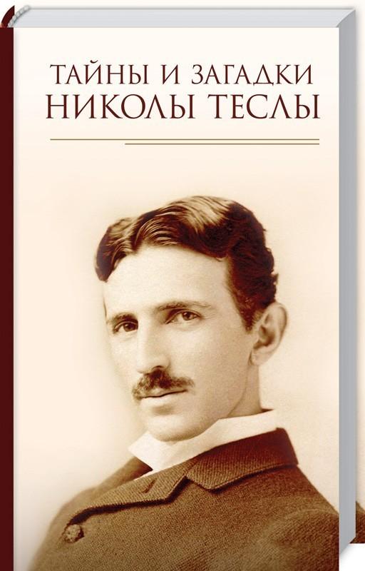 """Купить книгу """"Тайны и загадки Николы Теслы"""""""