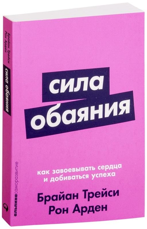 """Купить книгу """"Сила обаяния. Как завоевывать сердца и добиваться успеха"""""""