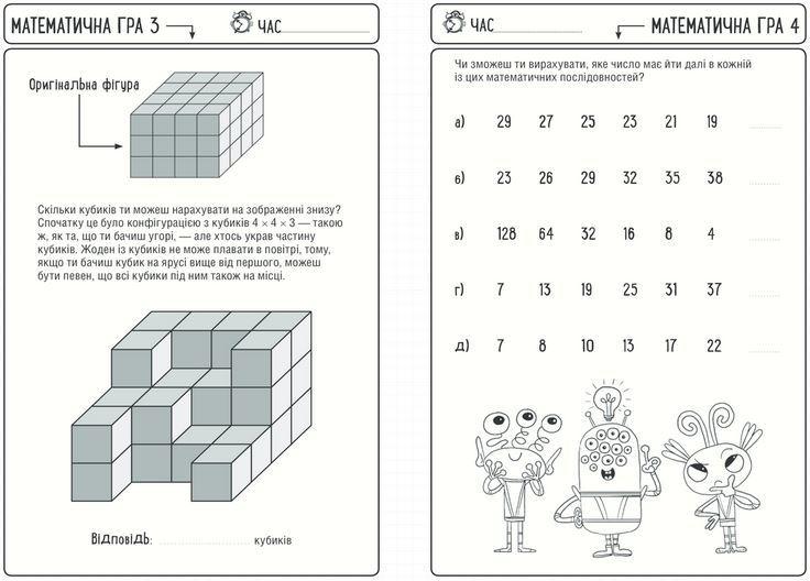 Математичні ігри для розумних дітей - купить и читать книгу