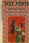 Киевские ведьмы. Ледяная царевна и другие зимние истории
