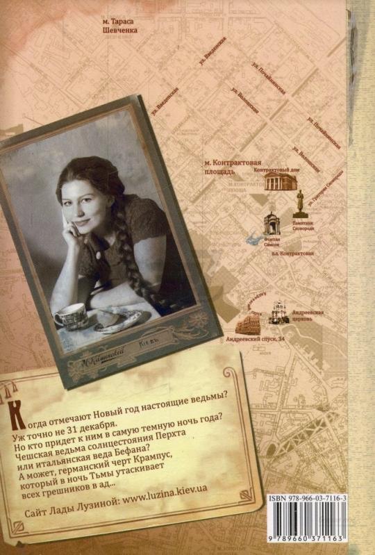 """Купить книгу """"Киевские ведьмы. Ледяная царевна и другие зимние истории"""""""