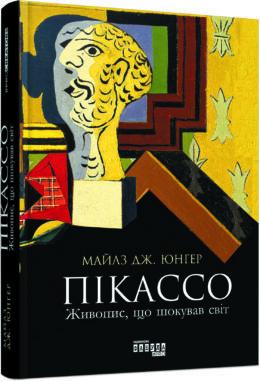 """Купить книгу """"Пікассо: живопис, що шокував світ"""""""