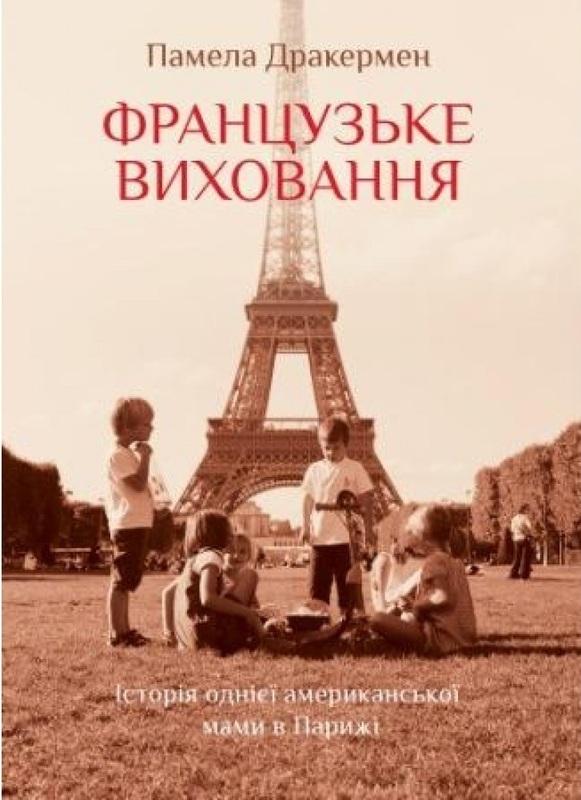 """Купить книгу """"Французьке виховання. Історія однієї американської мами в Парижі"""""""
