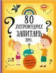 80 хитромудрих запитань - купити і читати книгу