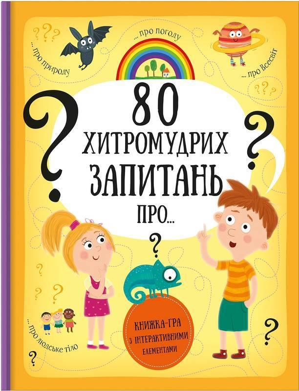 """Купить книгу """"80 хитромудрих запитань"""""""