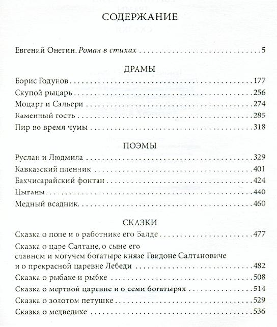 """Купить книгу """"Евгений Онегин. Драмы. Поэмы. Сказки"""""""