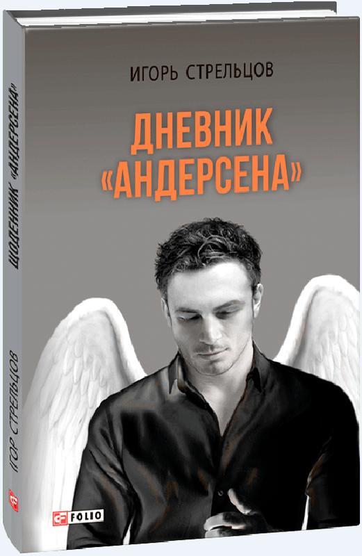 """Купить книгу """"Дневник «Андерсена»"""""""