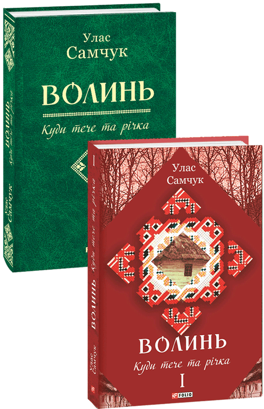 """Купить книгу """"Волинь: роман у трьох частинах. Частина 1. Куди тече та річка"""""""