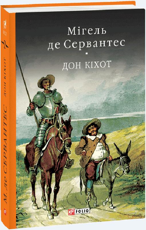 """Купить книгу """"Премудрий гідальго Дон Кіхот з Ламанчі. У двох частинах. Частина друга"""""""