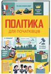 Політика для початківців - купити і читати книгу