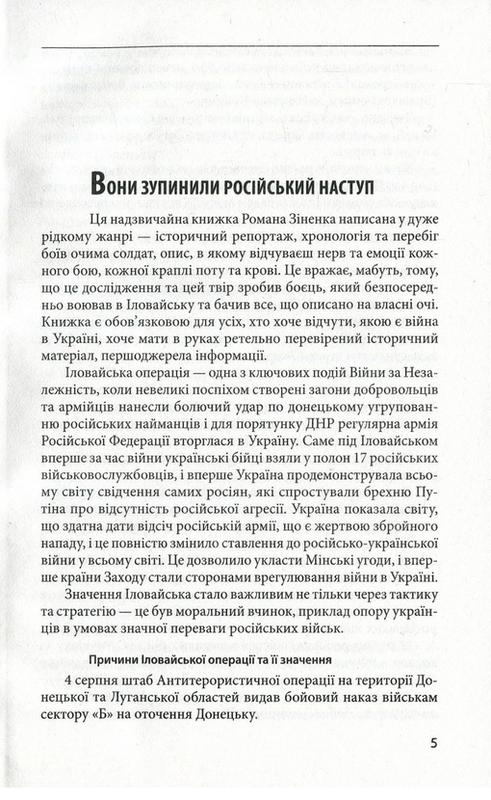 """Купить книгу """"Війна, якої не було. Хроніка Іловайської трагедії. В 2 томах"""""""