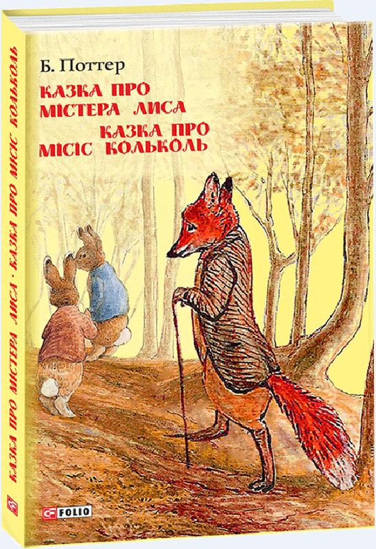 """Купить книгу """"Казка про містера Лиса. Казка про місіс Кольколь"""""""
