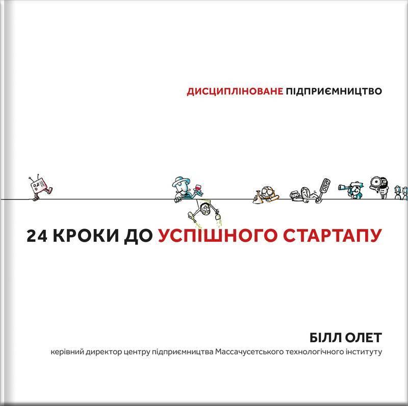 """Купить книгу """"24 кроки до успішного стартапу. Дисципліноване підприємництво"""""""