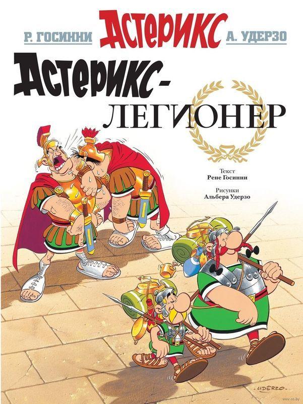 """Купить книгу """"Астерикс-легионер"""""""