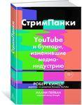 СтримПанки: YouTube и бунтари, изменившие медиаиндустрию - купить и читать книгу