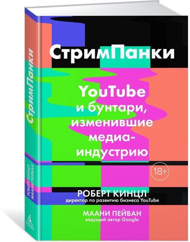"""Купить книгу """"СтримПанки: YouTube и бунтари, изменившие медиаиндустрию"""""""
