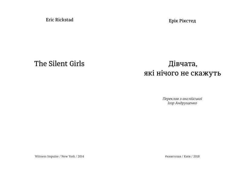 """Купить книгу """"Дівчата, які нічого не скажуть"""""""