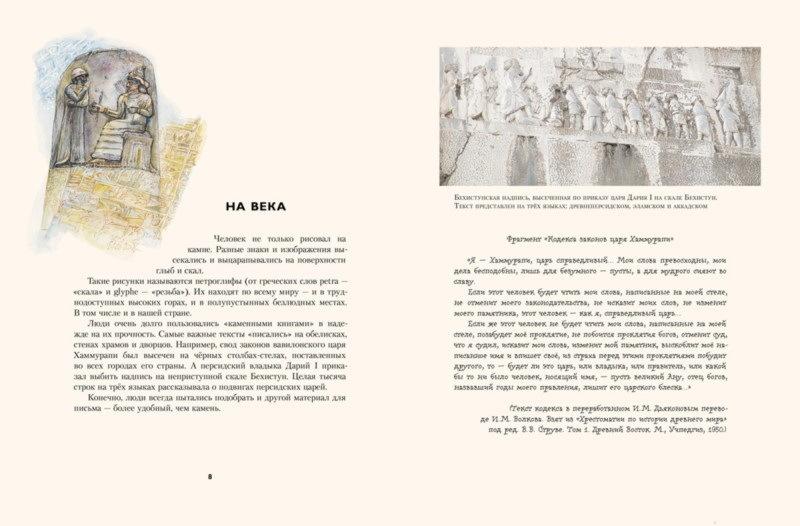 """Купить книгу """"Камень, дерево, бумага, или Книга сквозь века"""""""