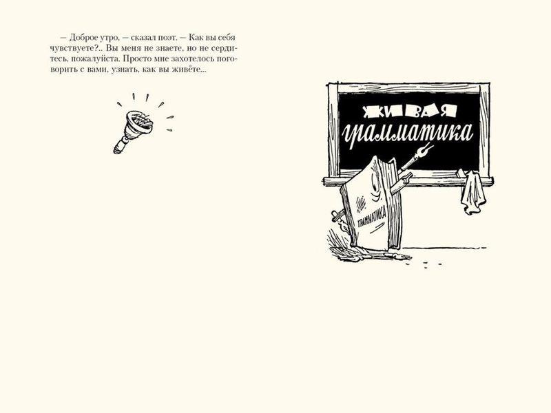 """Купить книгу """"Карманная школа"""""""
