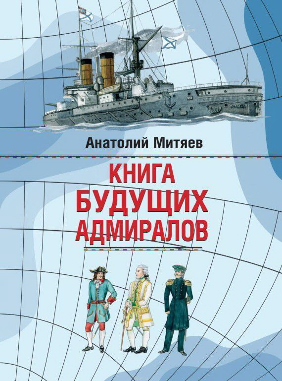 """Купить книгу """"Книга будущих адмиралов"""""""