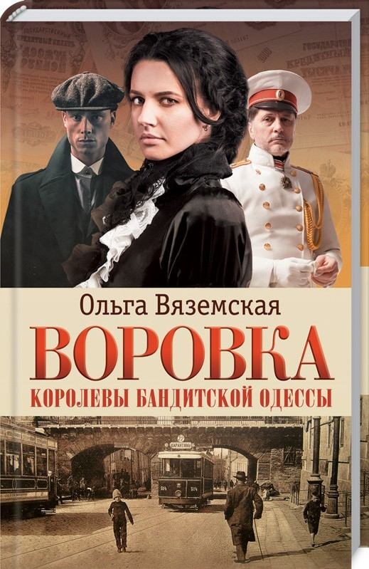"""Купить книгу """"Воровка. Королевы бандитской Одессы"""""""
