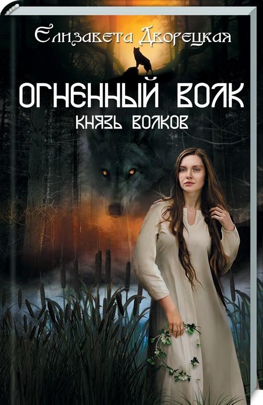"""Купить книгу """"Огненный волк. Князь волков. Книга 2"""""""
