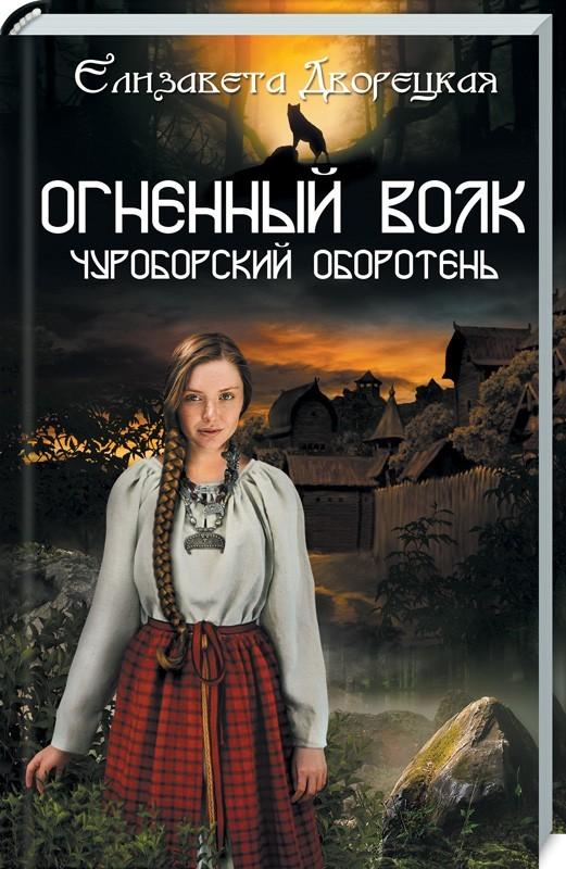 """Купить книгу """"Огненный волк. Чуроборский оборотень. Книга 1"""""""