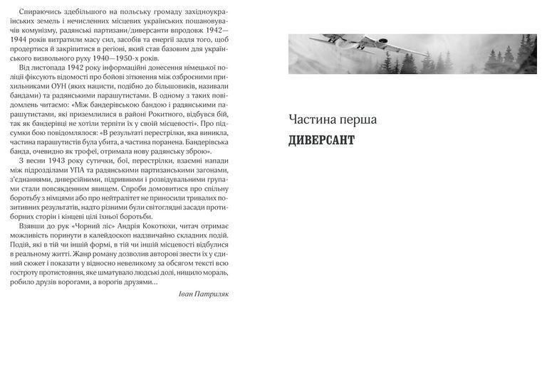 """Купить книгу """"Чорний ліс"""""""