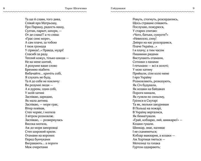 "Купить книгу ""Джерело української класики"""