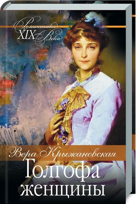 """Купить книгу """"Голгофа женщины"""""""