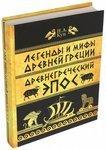 Легенды и мифы Древней Греции. Часть 2. Древнегреческий эпос