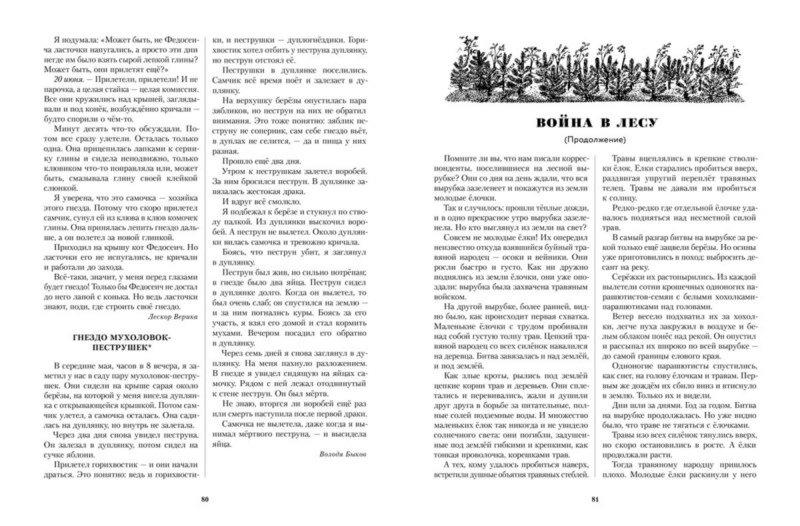"""Купить книгу """"Лесная газета. Весна"""""""