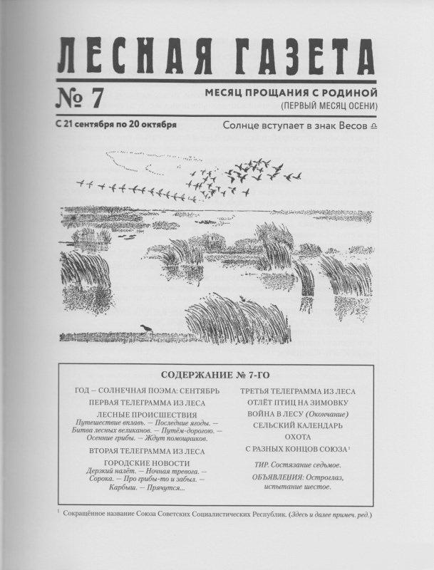 """Купить книгу """"Лесная газета. Осень"""""""