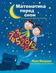 Математика перед сном для малышей и детишек - купить и читать книгу