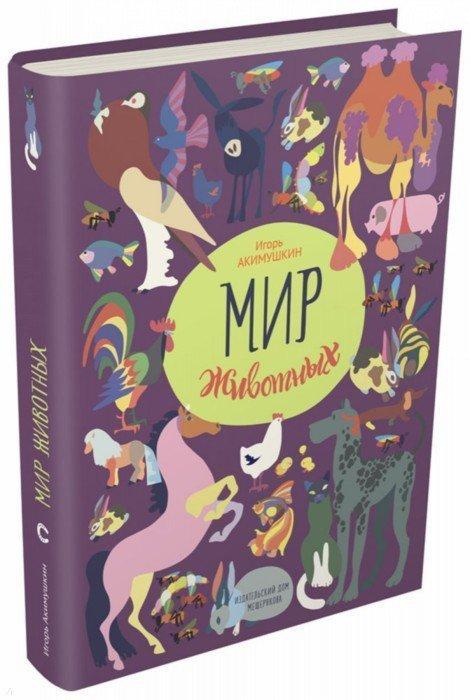 """Купить книгу """"Мир животных. Рассказы о домашних животных"""""""